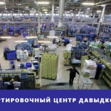 Сортировочный центр Давыдково 108971, 108982 — где это находится