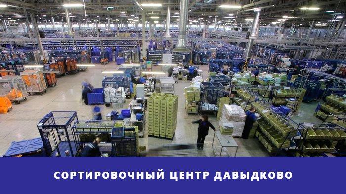 Сортировочный центр Давыдково 108971, 108982
