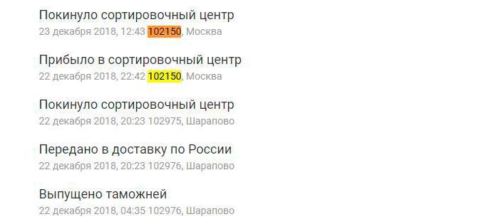 Сортировочный центр Москва 102150
