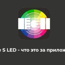 Type S LED — что это за приложение, как удалить