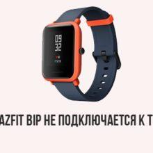 Часы Xiaomi Amazfit Bip не подключается к телефону — что делать