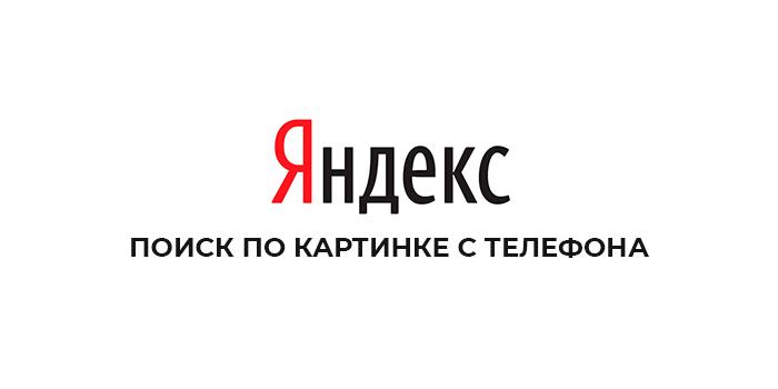 Поиск по картинке с телефона в Яндекс