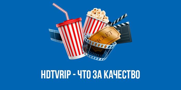 HDTVRip - что за качество
