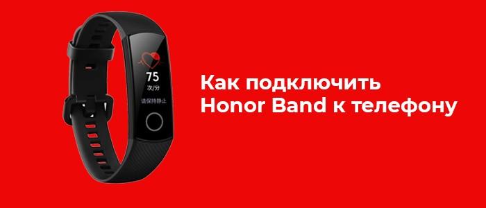 Как подключить Honor Band к телефону