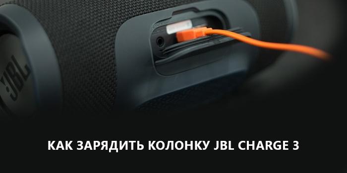 Как заряжать колонку JBL