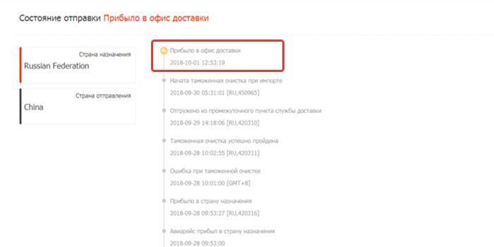 Состояние отправки Прибыло в офис доставки