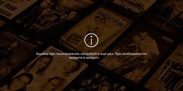 ТНТ Премьер ошибка при проигрывании видео