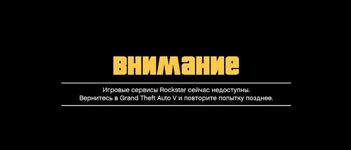 Игровые сервисы Rockstar сейчас недоступны GTA 5