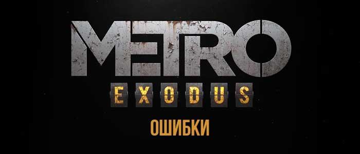 Не запускается Metro Exodus