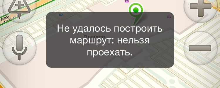 Яндекс навигатор не удалось построить маршрут