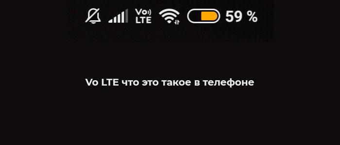 Что означает значок Vo LTE на телефоне