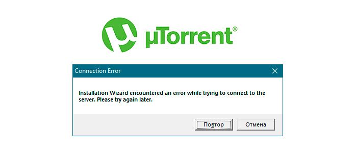 Ошибка соединения uTorrent