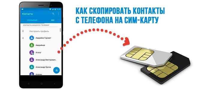 Как перенести контакты с телефона на SIM-карту