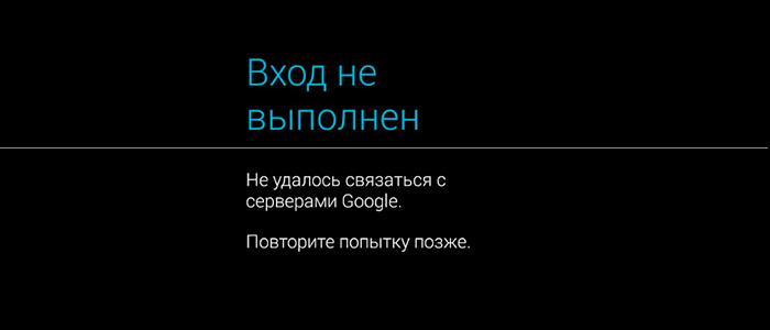 Не удалось связаться с серверами Google