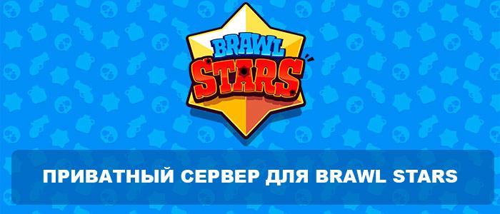 Приватный сервер в Brawl Stars