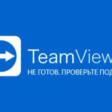 TeamViewer — Не готов. проверьте подключение — что делать