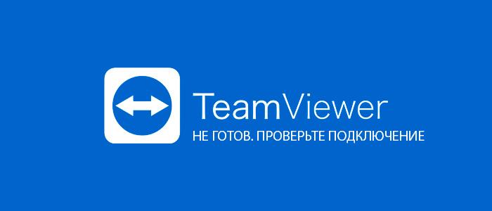 TeamViewer - Не готов. проверьте подключение
