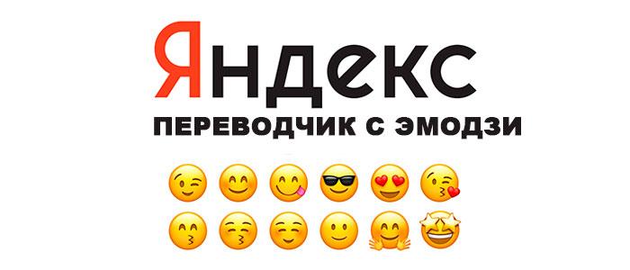 Яндекс Переводчик эмодзи