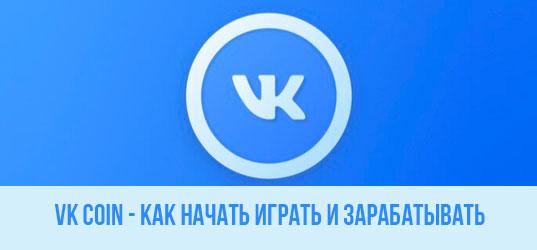 VK Coin - что это за криптовалюта