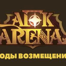 AFK Arena — коды возмещения на Апрель 2021