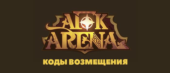 AFK Arena - коды возмещения
