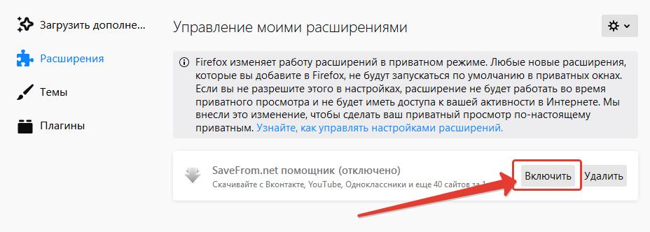 Включение расширения в Mozilla