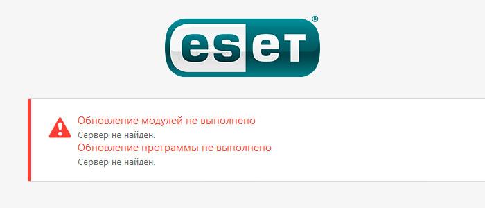 Обновление модулей не выполнено ESET