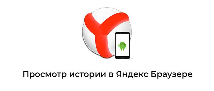 Просмотр истории в Яндекс Браузере