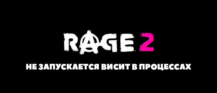 RAGE 2 ошибки при запуске