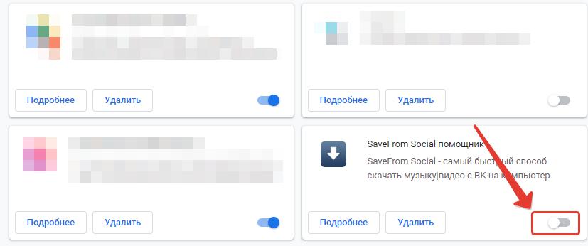 Включение расширения в Google Chrome