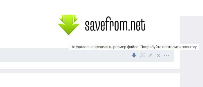 Ошибка при скачивании в SaveFrom