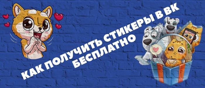 Получение стикеров в Вконтакте