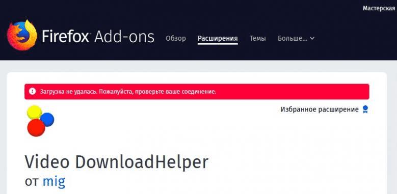 Уведомление при загрузке в Firefox