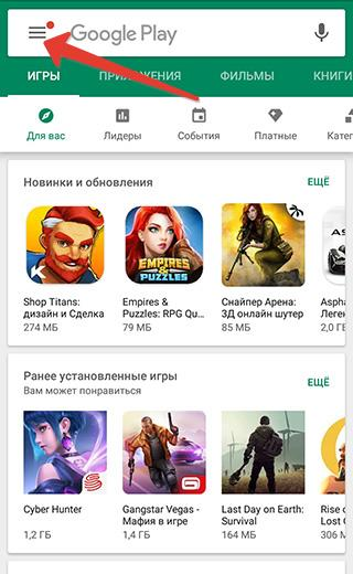 Главный экран Google Play