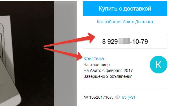 Номер телефона и имя автора