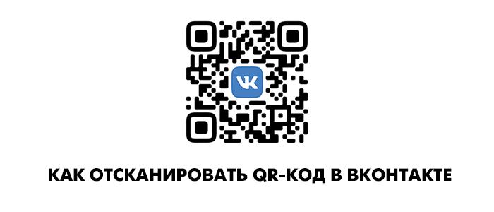 QR-код ВКонтакте