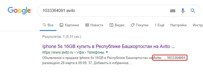 Результат поиска по ID в поиске