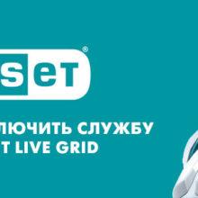 Как отключить службу Eset Live Grid