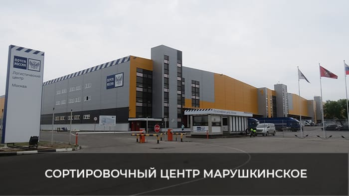 Один из филиалов Марушкинского узла