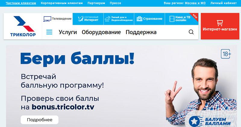 Сайт триколор