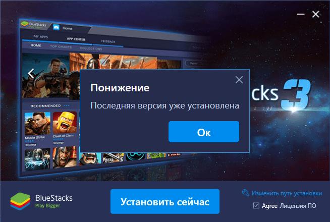 BlueStacks последняя версия уже установлена