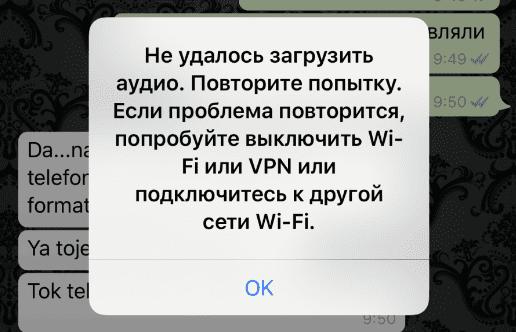 Уведомление об ошибке при загрузки фото или аудио