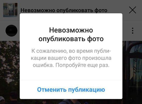 """Уведомление """"Невозможно опубликовать фото в Инстаграм"""""""