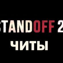 Рабочие читы на Стандофф 2 2021