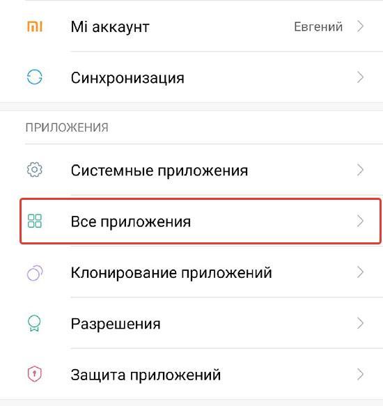 """Кликнуть на """"Все приложения"""""""