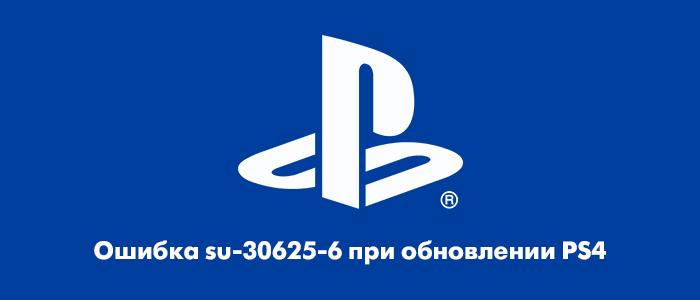 Ошибка su-30625-6 при обновлении PS4