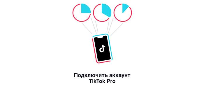 Подключить аккаунт TikTok Pro