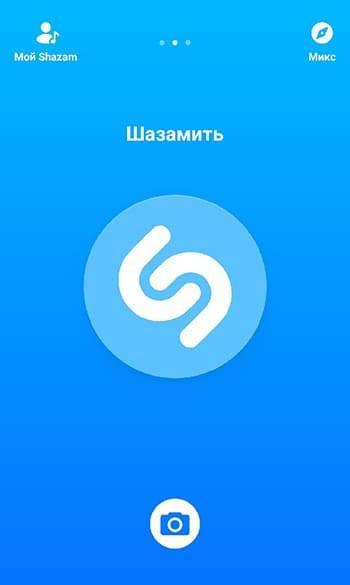 Кликаем на кнопку Шазамить