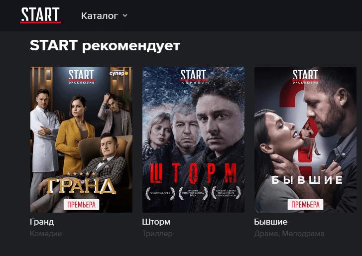 Онлайн-кинотеатр Start