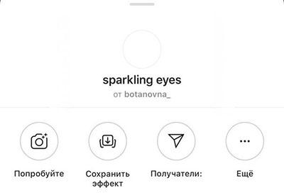 Сохранить маску Инстаграм